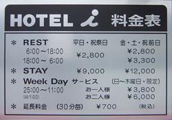 Love Hotel 5 à 7